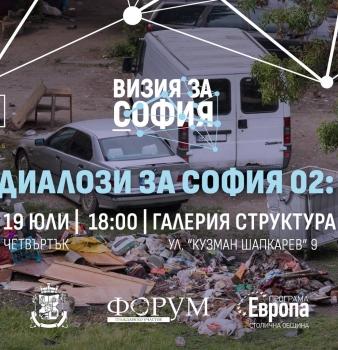 """Проведе се второто издание от поредицата """"Диалози за София"""" на тема: Бедност и отпадъци"""