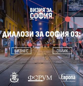 Диалози за София 03: Бизнес и облик
