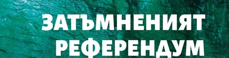 """""""Затъмненият референдум"""" гостува в Резонанс"""