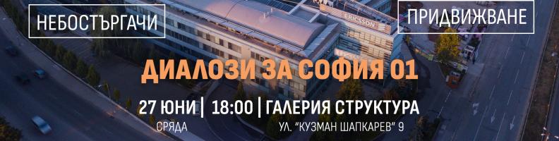 """ФГУ и Визия за София организират """"Диалози за София"""""""