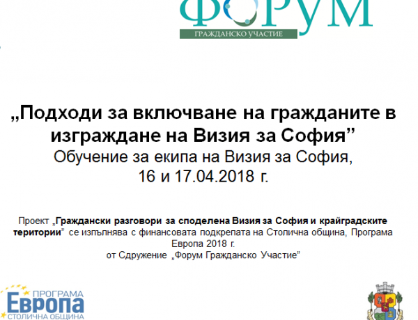 """""""Подходи за включване на граждани"""" бе темата на обучение организирано от ФГУ и Визия за София"""