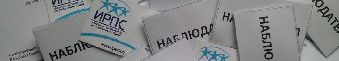 Наблюдението на избори като гражданско участие – ФГУ представя Институт за развитие на публичната среда