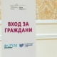"""Национална среща """"Вход за граждани"""" стартира вчера в София"""