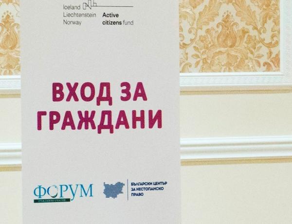 """Стартира конкурсът за общини """"Вход за граждани"""""""