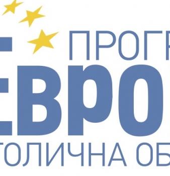 Начало на изпълнение на проектите по програма Европа