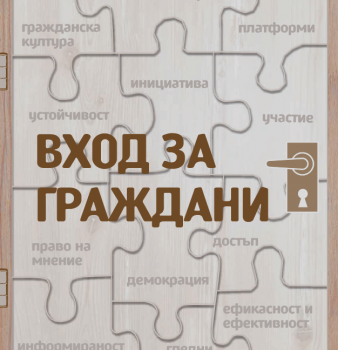 Три механизма за насърчаване на гражданското участие