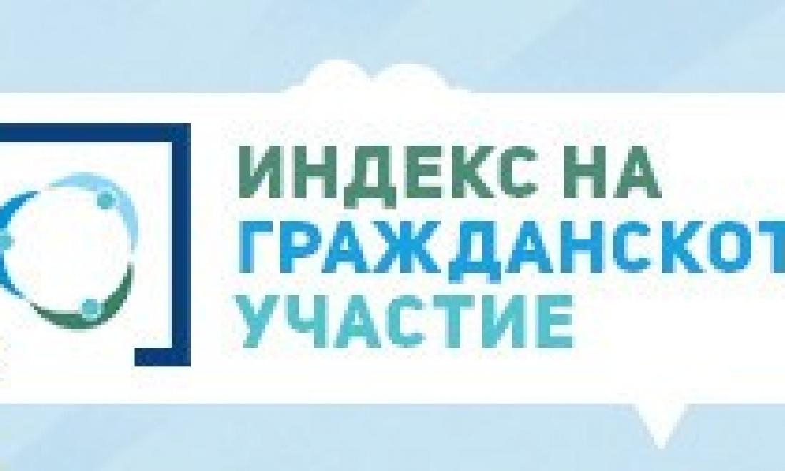 Второ издание на Индекс на гражданското участие