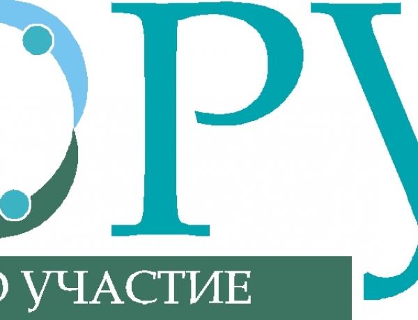 Проведе се годишното Общо събрание на Форум гражданско участие