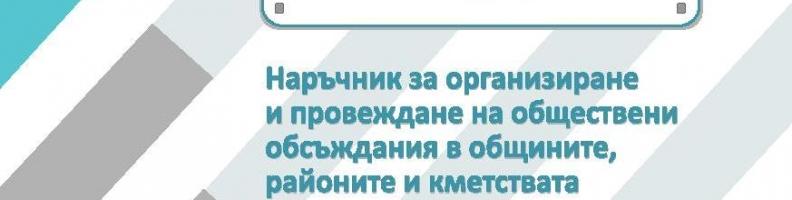 ФГУ издаде Наръчник за обществени обсъждания