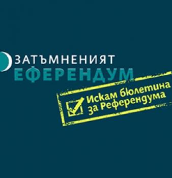 """Безпристрастни аргументи """"ЗА"""" и """"ПРОТИВ"""" по трите въпроса на Националния Референдум – 6.11.2016 г."""